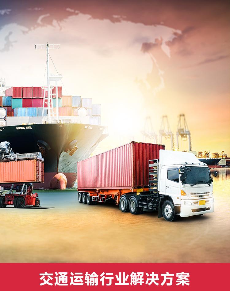 交通运输行业解决方案
