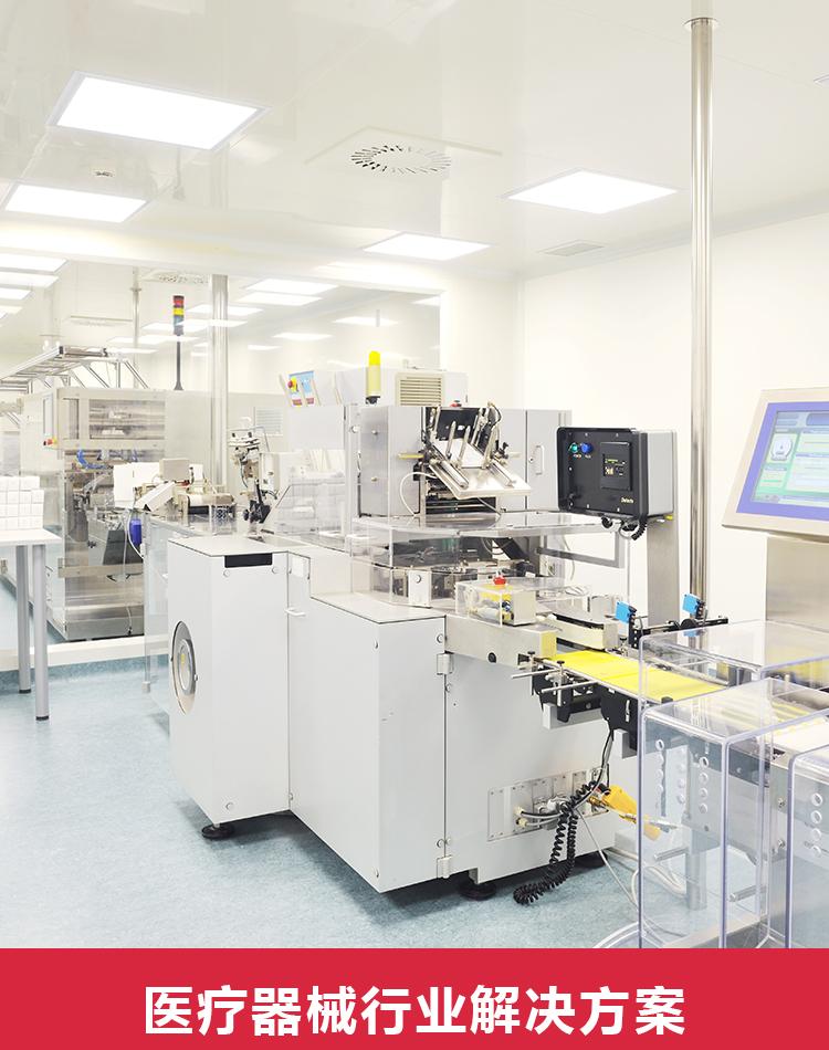 医疗器械行业解决方案